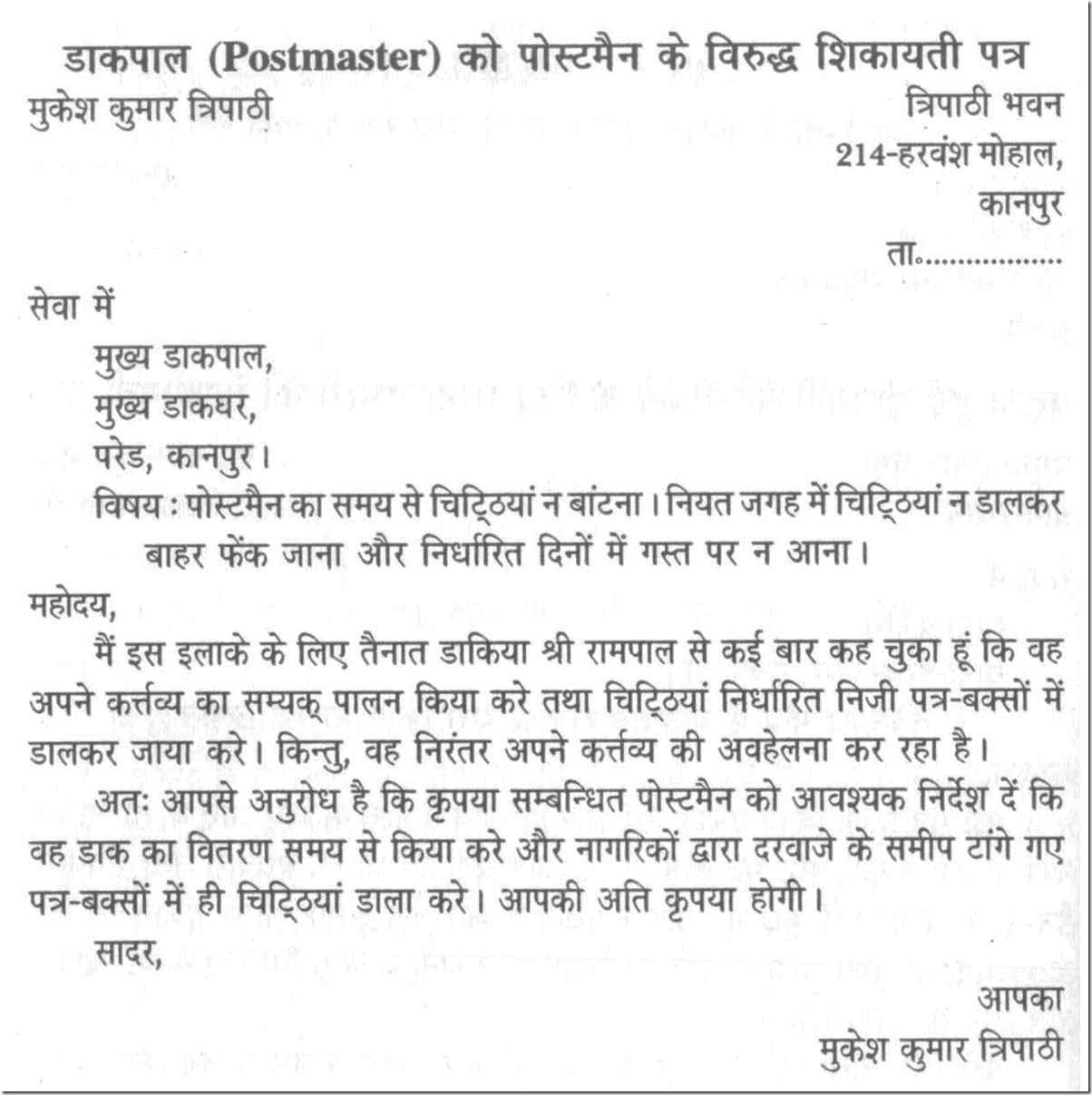 complaint letter format in hindi