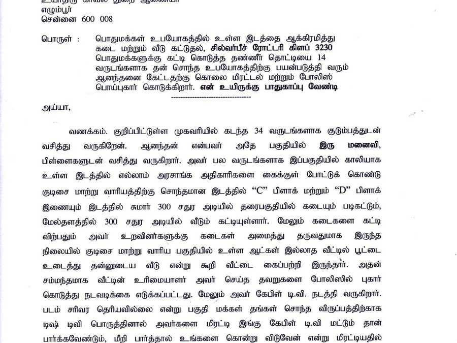 Free sample of complaint letter format complaint letter police complaint letter format in tamil altavistaventures Gallery